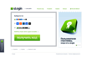 ulogin.ru screenshot