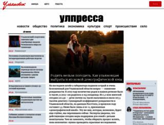 ulpressa.ru screenshot