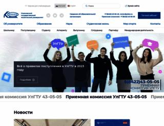 ulstu.ru screenshot