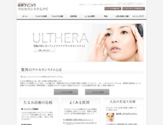 ulthera-navi.com screenshot