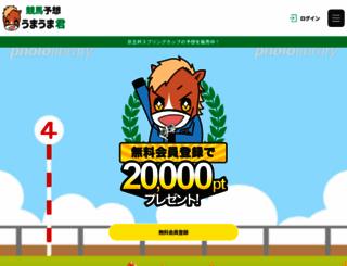 uma-uma.jp screenshot