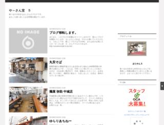 umaimonda5.ti-da.net screenshot
