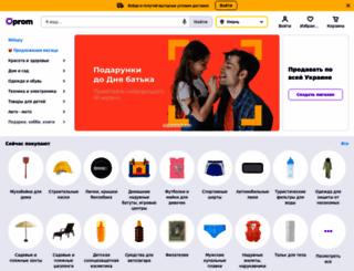 uman.prom.ua screenshot