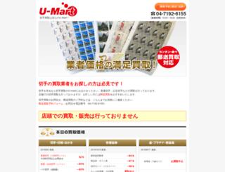 umart.jp screenshot