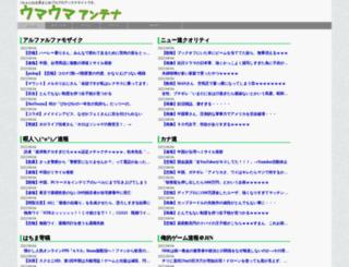 umauma.net screenshot