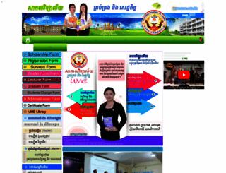ume.edu.kh screenshot
