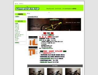 umeda1912.com screenshot