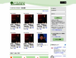 umgarden.jp screenshot