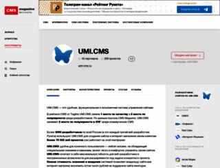 umi.cmsmagazine.ru screenshot