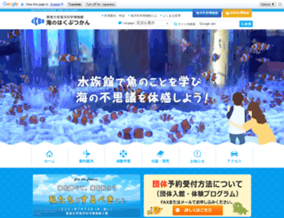 umi.muse-tokai.jp screenshot