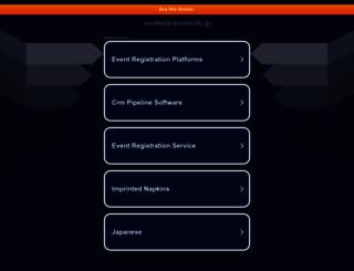 umifesta-onomichi.jp screenshot