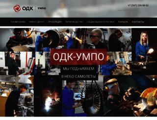 umpo.ru screenshot