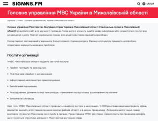 umvs.mk.ua screenshot