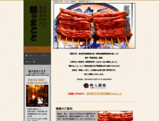 unaginomakoto.com screenshot