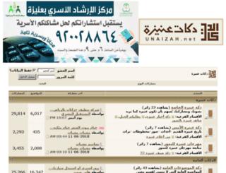 unaizah.net screenshot