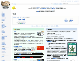 uncyclopedia.hk screenshot