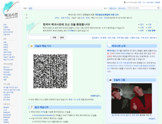 uncyclopedia.kr screenshot