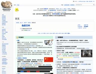 uncyclopedia.tw screenshot
