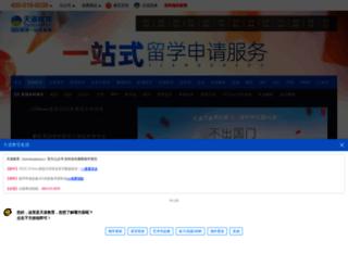 undergrad.tiandaoedu.com screenshot