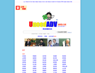 uneedadv.com screenshot