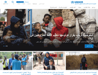 unhcr-arabic.org screenshot