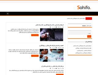 uni-site.ir screenshot