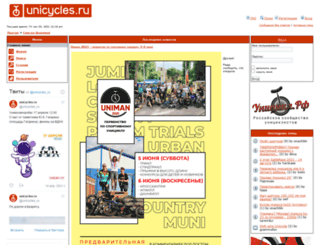 unicycles.ru screenshot