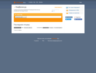 unidoski.reformal.ru screenshot