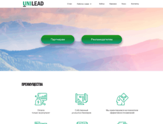 unilead.net screenshot