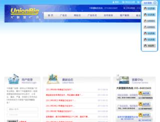 unionbig.com screenshot