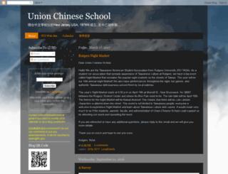 unionchineseschool.blogspot.com screenshot