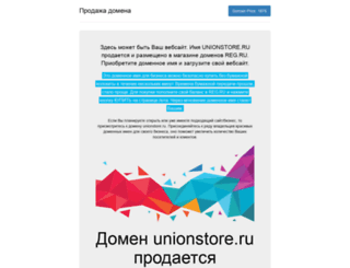 unionstore.ru screenshot
