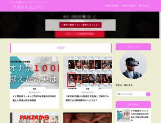 unison-direct.jp screenshot