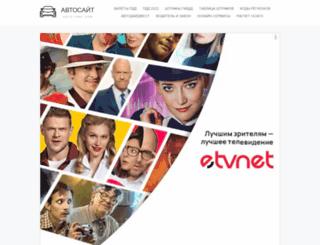 unit-car.com screenshot