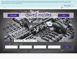 united-motors.ru screenshot