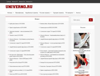 univerno.ru screenshot