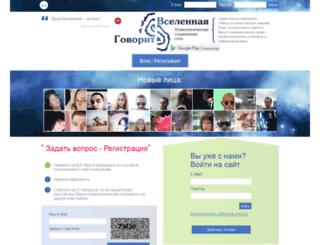 universetalking.ru screenshot