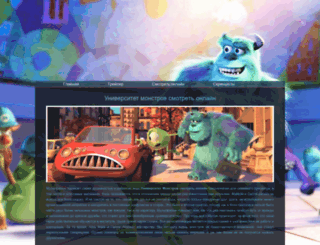 universitet-monstrov-onlain.ru screenshot