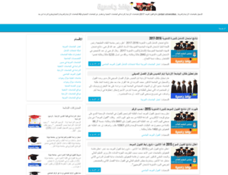 university-win.morzak.net screenshot