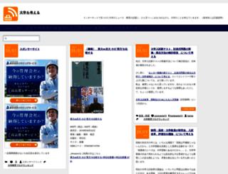 univlog.jugem.jp screenshot