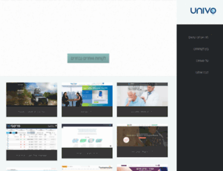 univo.co.il screenshot
