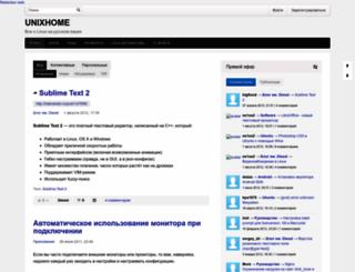 unixhome.org.ua screenshot