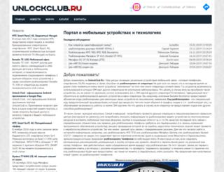 unlockclub.ru screenshot