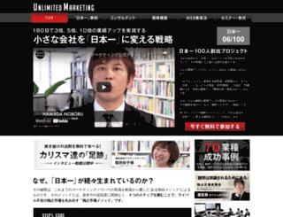 unltdmarketing.jp screenshot