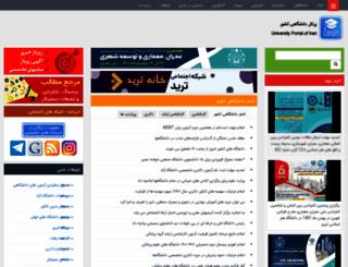 unp.ir screenshot