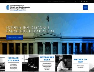 uoa.gr screenshot