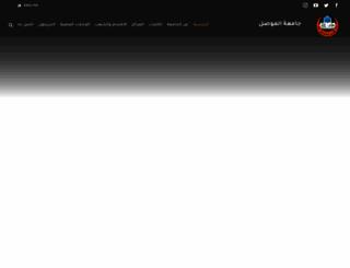 uomosul.edu.iq screenshot