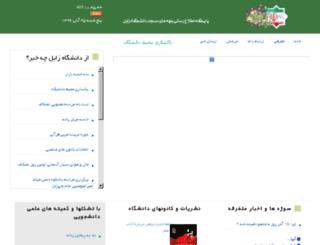 uoz.masjedun.com screenshot