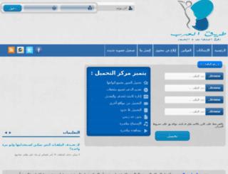 up.arab-way.com screenshot
