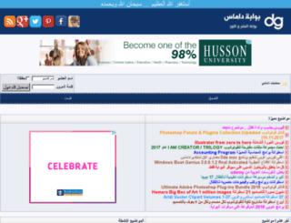 up.damasgate.com screenshot